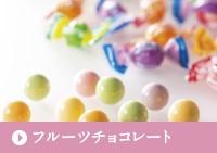 フルーツチョコレート―